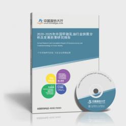 2020-2025年中国甲敌乳油行业供需分析及发展前景研究报告封面
