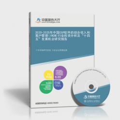 """2020-2025年中国CSP软件的综合收入和客户管理(IRCM)行业投资分析及""""十四五""""发展机会研究报告封面"""