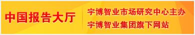 中国报告大厅-宇博智业市场研究中心主办